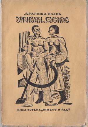 7-Vasic-Utisci-iz-Rusije-1928