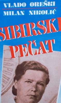 3_Sibirski_pecat